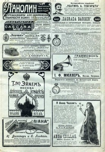 Газетные и журнальные листы с рекламой - 1275761.jpg