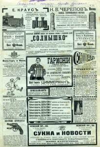 Газетные и журнальные листы с рекламой - 6894503.jpg