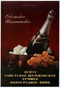 Советская реклама - 1164792.jpg