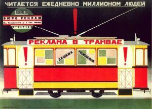 Советская реклама - 2543563.jpg
