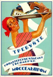 Советская реклама - 7435965.jpg