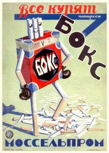 Советская реклама - 2210851.jpg
