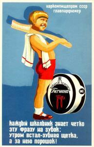 Советская реклама - 9886482.jpg