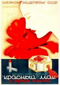 Советская реклама - 1190109.jpg