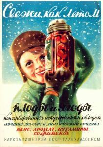 Советская реклама - 9323328.jpg