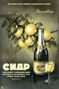 Советская реклама - 5758328.jpg