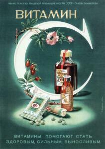 Советская реклама - 1375718.jpg