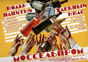 Советская реклама - 8261076.jpg