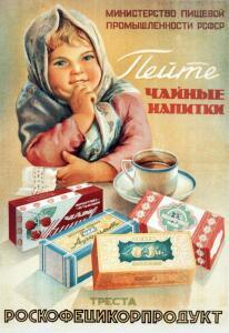 Советская реклама - 4072679.jpg