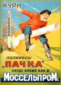 Советская реклама - 7304169.jpg