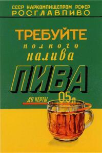 Советская реклама - 3589137.jpg