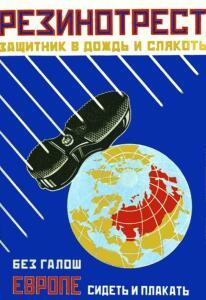 Советская реклама - 6296159.jpg