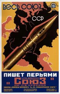 Советская реклама - 5043810.jpg