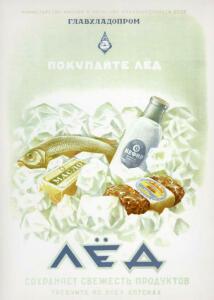 Советская реклама - 8623903.jpg
