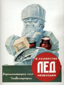 Советская реклама - 4353400.jpg