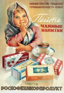 Советская реклама - 3016696.jpg