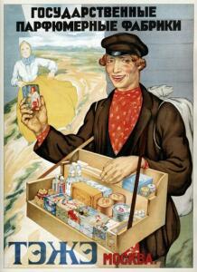 Советская реклама - 1306638.jpg