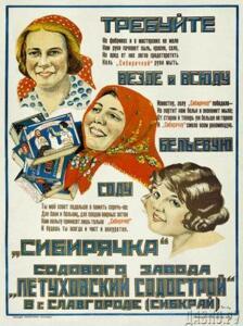 Советская реклама - 6369798.jpg