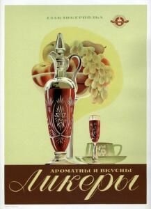Советская реклама - 5410287.jpg