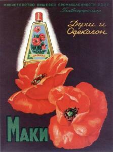 Советская реклама - 0872252.jpg