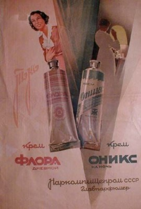 Советская реклама - 0671728.jpg