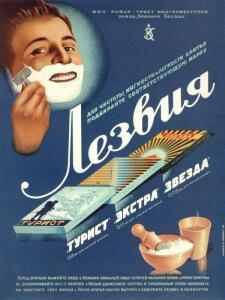 Советская реклама - 3395594.jpg