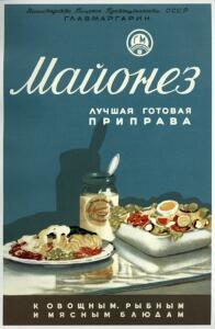 Советская реклама - 8333109.jpg