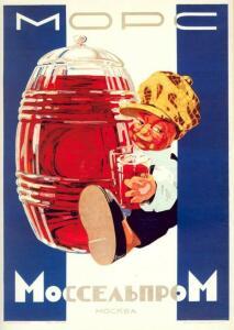 Советская реклама - 8032982.jpg