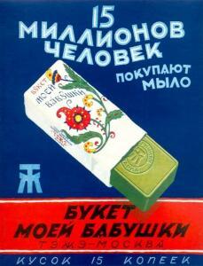 Советская реклама - 1923512.jpg