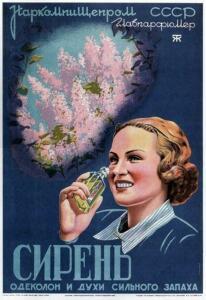 Советская реклама - 2277114.jpg