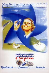 Советская реклама - 1204942.jpg