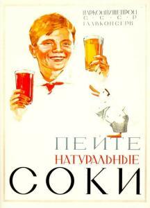 Советская реклама - 2221226.jpg