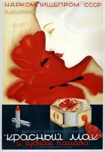 Советская реклама - 9845838.jpg