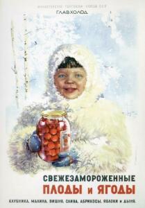 Советская реклама - 2083049.jpg