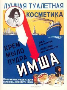 Советская реклама - 0839350.jpg