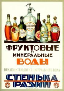 Советская реклама - 7982310.jpg