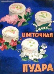 Советская реклама - 0094894.jpg
