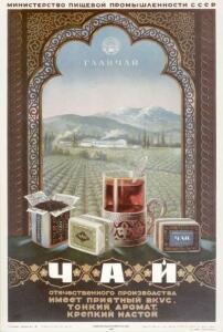 Советская реклама - 5455563.jpg