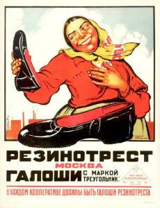 Советская реклама - 3104925.jpg