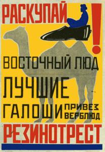 Советская реклама - 6367167.jpg