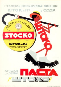 Советская реклама - 6132238.jpg
