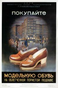 Советская реклама - 7805878.jpg