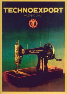 Советская реклама - 6637909.jpg