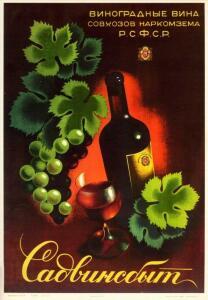 Советская реклама - 2586860.jpg