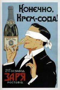 Советская реклама - 3162802.jpg
