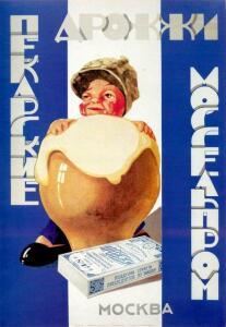 Советская реклама - 3564675.jpg
