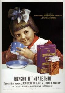 Советская реклама - 3164026.jpg