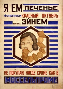 Советская реклама - 6085674.jpg