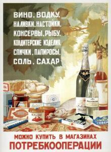 Советская реклама - 3042801.jpg