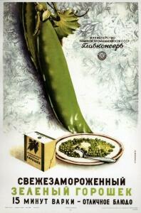 Советская реклама - 6986767.jpg